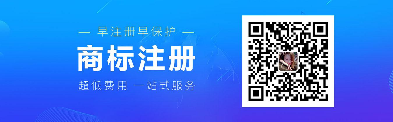潮州商标注册超低费用,一站式服务