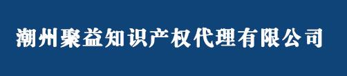 潮州商标注册_代理_申请